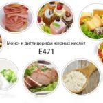 Пищевая добавка Е471 — опасна или нет? Что это такое моноглицириды и диглицириды жирных кислот