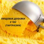 Пищевая добавка, краситель Е102 – тартразин. Его свойства, применение и влияние на организм человека