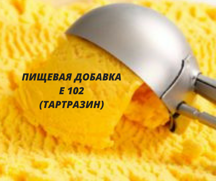 Пищевая добавка Е102 тартразин