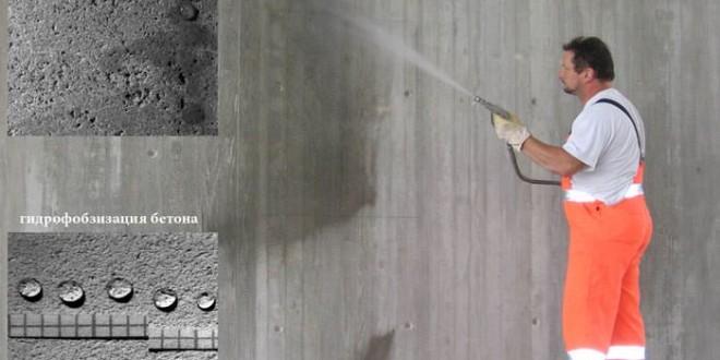 propitka-betonnyh-konstrukcij