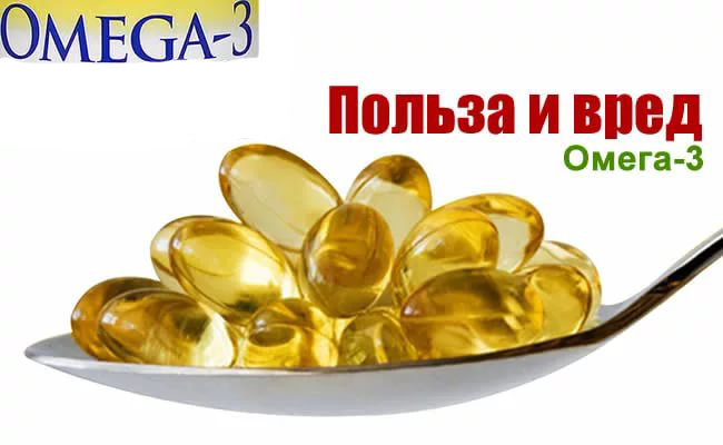 polza-i-vred-omega-3