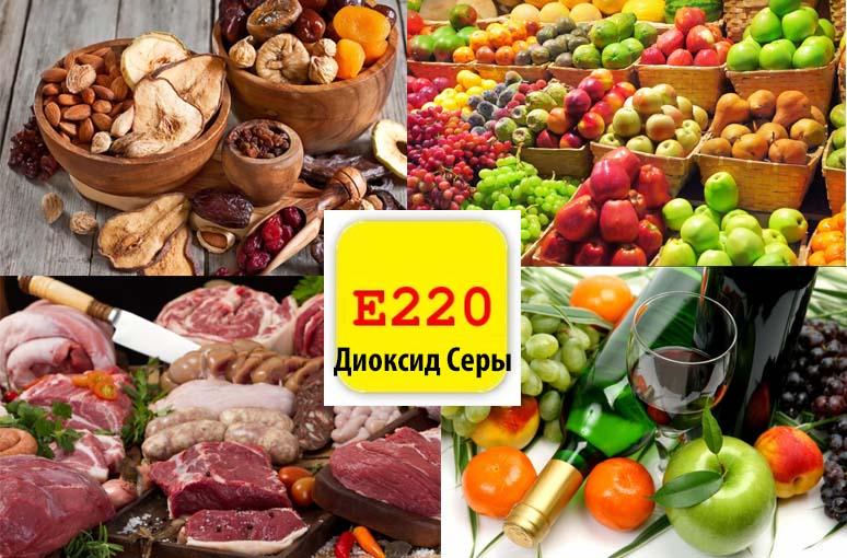 Пищевая добавка Е220 (диоксид серы): что это, какой вред наносит, для чего применяется и как изготавливается?