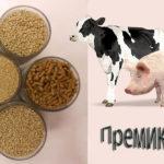 Премиксы — виды, производство, состав, препараты