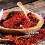 Шафран — приправа из цветка и ее полезные свойства