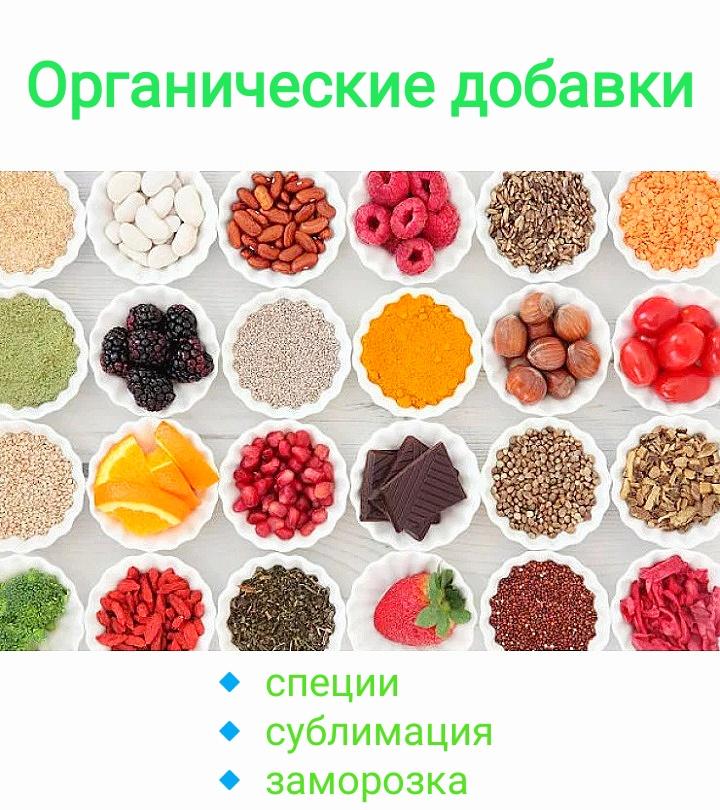 """""""органическая добавка"""""""