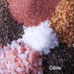 Соль: Флер де Сель, морская, гималайская, каменная, столовая